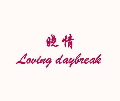 晓情-LOVING-DAYBREAK