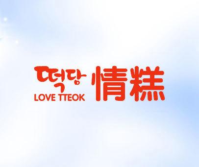 情糕-LOVE TTEOK