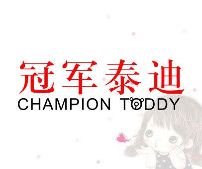 冠军泰迪-CHAMPIONTODDY