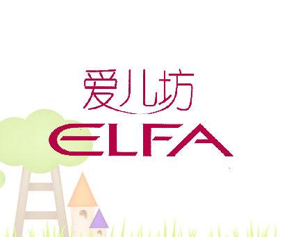 爱儿坊-ELFA
