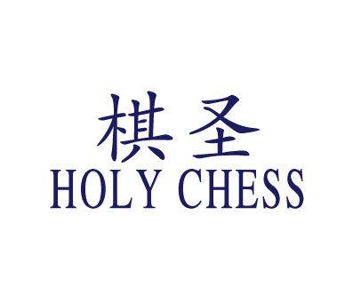 棋圣-HOLYCHESS