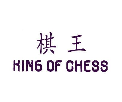 棋王-KINGOFCHESS
