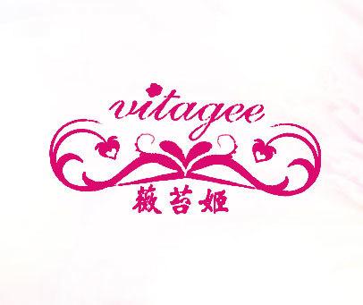 薇苔姬-VITAGEE