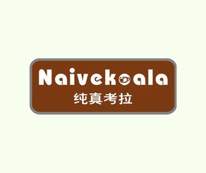 纯真考拉-NAIVEKOALA