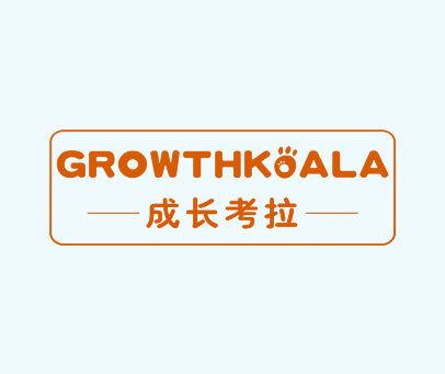 成长考拉-GROWTHKOALA