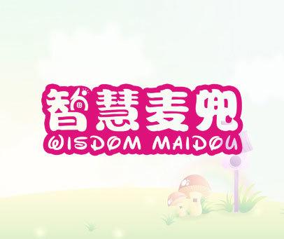 智慧麦兜 WISDOM MAIDOU