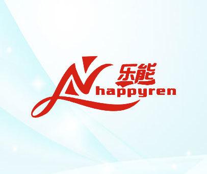乐能-HAPPYREN N