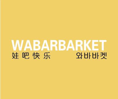 娃吧快乐-WABARBARKET