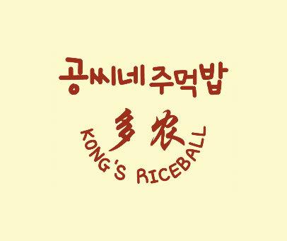 多农-KONGS-RICEBALL