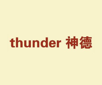 神德-THUNDER