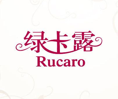 绿卡露-RUCARO