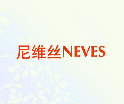 尼维丝-NEVES