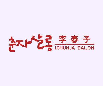 李春子-ICHUNJA SALON
