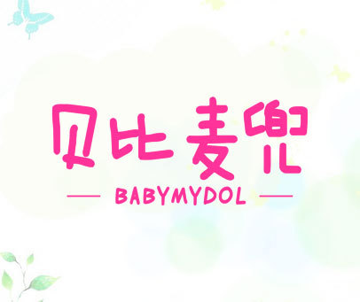 贝比麦兜-BABYMYDOL