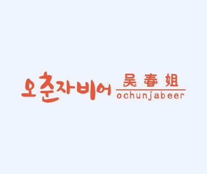 吴春姐-OCHUNJABEER