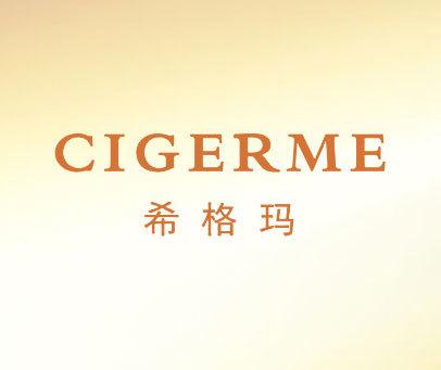 希格玛-CIGERME