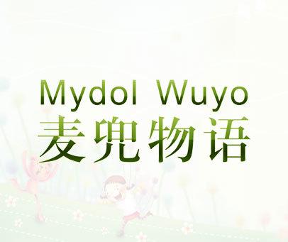 麦兜物语-MYDOLWUYO