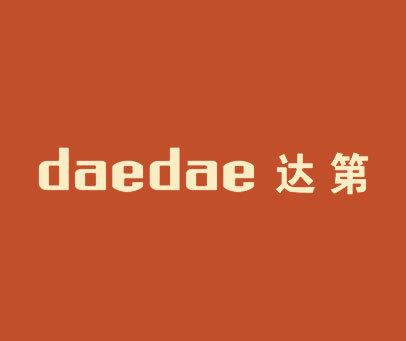 达第-DAEDAE