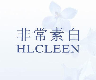 非常素白-HLCLEEN