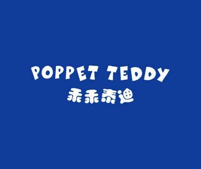 乖乖泰迪-POPPETTEDDY
