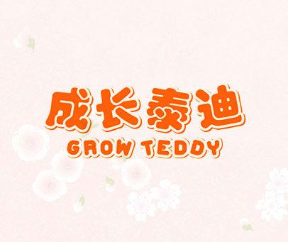 成长泰迪-GROWTEDDY