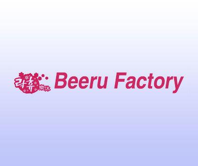 乐休-BEERUF ACTORY