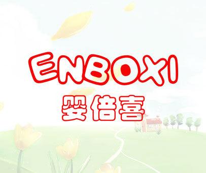 婴倍喜-ENBOXI