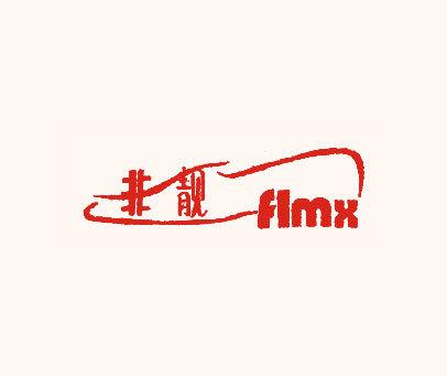非靓-FLMX