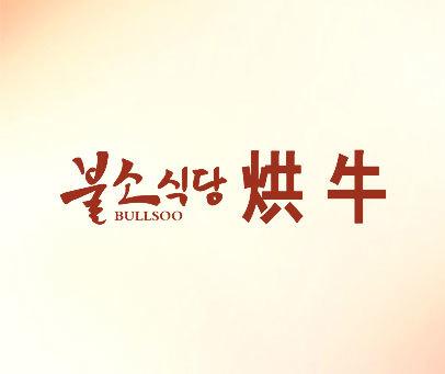 烘牛-BULLSOO