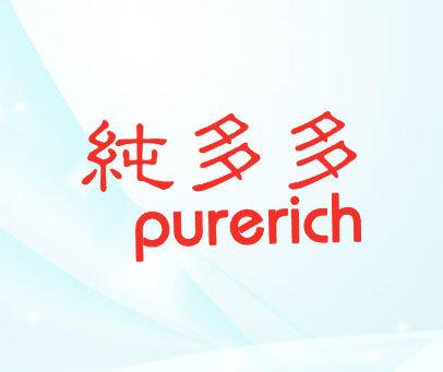 纯多多-PURERICH