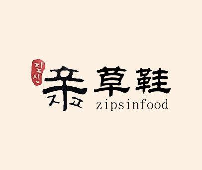 辛草鞋-ZIPSINFOOD