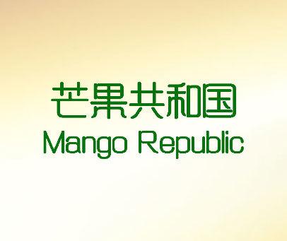 芒果共和国-MANGO REPUBLIC