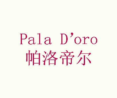 帕洛帝尔-PALA-D`ORO