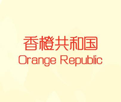 香橙共和国-ORANGE REPUBLIC