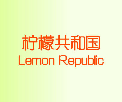 柠檬共和国-LEMON REPUBLIC