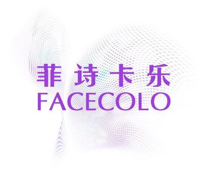 菲诗卡乐-FACECOLO