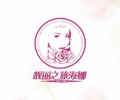 靓丽之旅海娜-HAINAFEN-JINGYOU-A-YIGULI