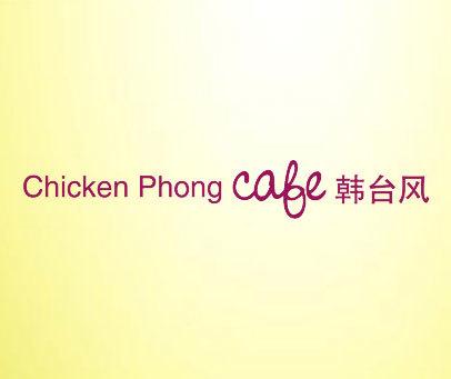 韩台风-CHICKEN PHONG CAFE