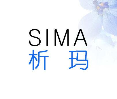 析玛-SIMA
