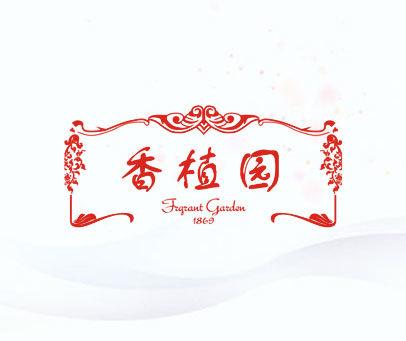 香植园-FRGRANT-GARDEN-1869