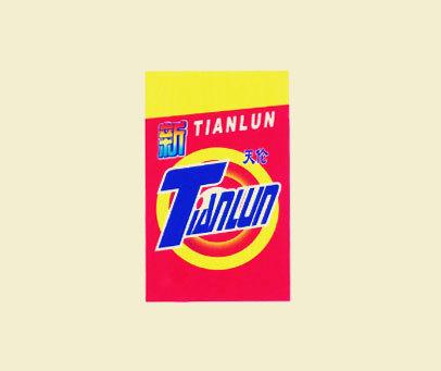 新天伦-TIANLUN