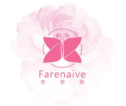 芳奈肤-FARENAIVE