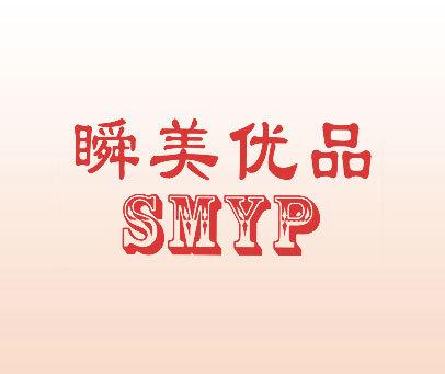 瞬美优品-SMYP