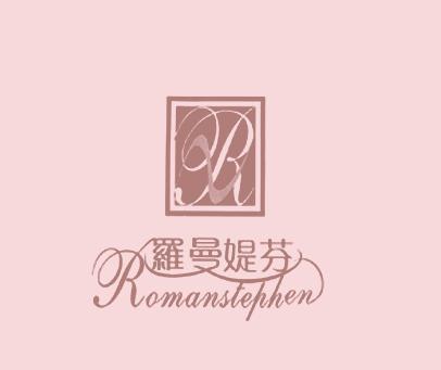 罗曼媞芬-ROMANSTEPHEN-R