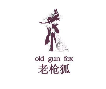 老枪狐-OLDGUNFOX