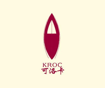 可洛卡-KROC