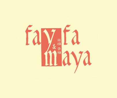 菲雅麦雅-FAY-FA-MAYA