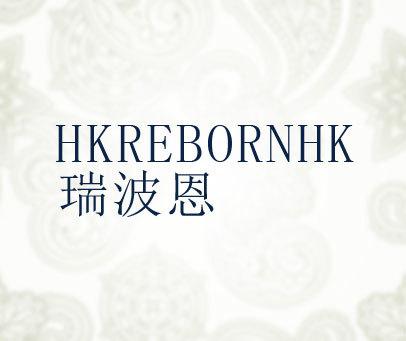 瑞波恩-HKREBORNHK