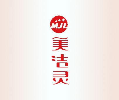 美洁灵-MJL