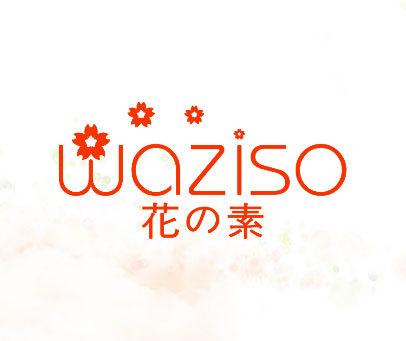 花素-WAZISO